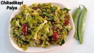 ಚಿಕಡಿಕಾಯಿ ಪಲ್ಯ ಮಾಡಿ ನೋಡಿ | Flat Beans Fry in Kannada | Chikadikayi Palya recipe Kannada