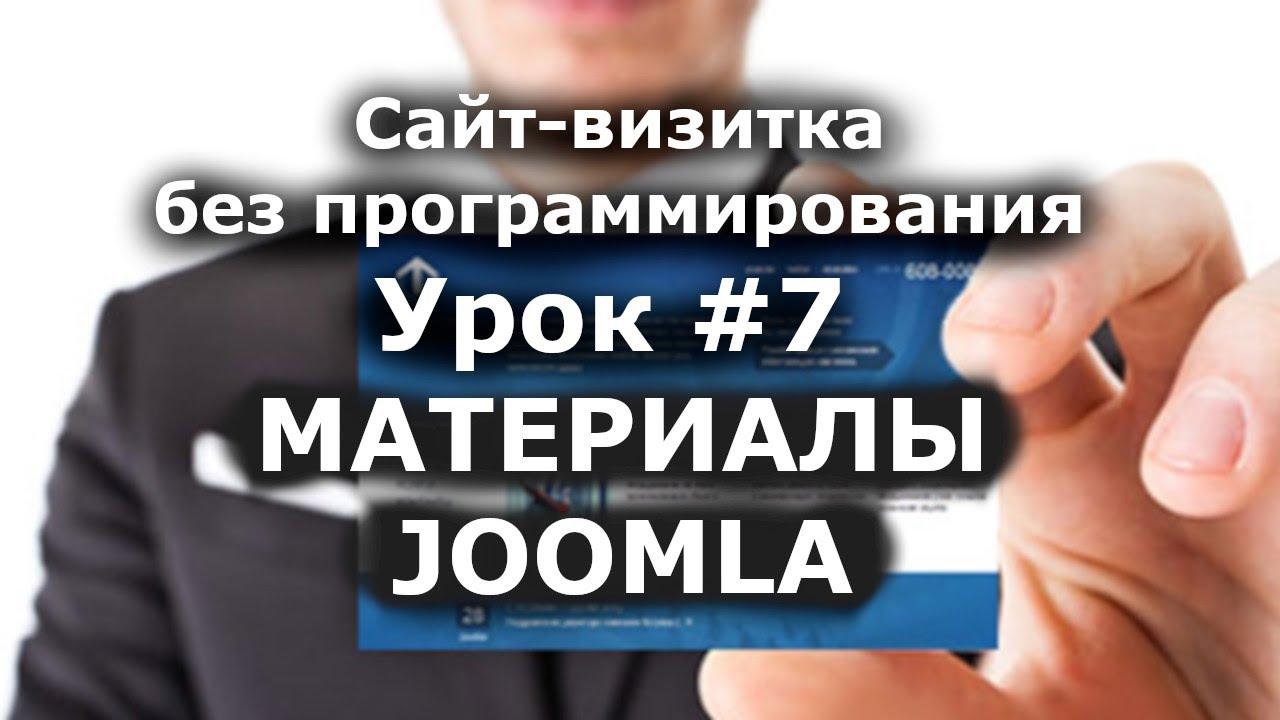 Материалы Joomla. Создать и изменить статьи. Сайт визитка /Урок  #7/