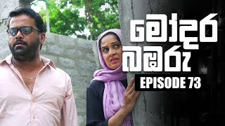 Modara Bambaru | මෝදර බඹරු | Episode 73 | 31 - 05 - 2019 | Siyatha TV Thumbnail