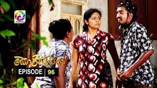 Kotipathiyo Episode 96 කෝටිපතියෝ  | සතියේ දිනවල රාත්රී  9.00 ට . . . Thumbnail