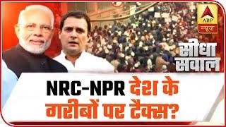 NRC-NPR A Tax On India's Poor People?   Seedha Sawal   ABP News