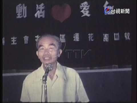 花蓮救國團仁愛服務隊慰問清潔隊員 - YouTube