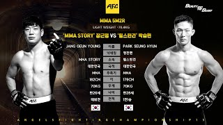 [AFC 15] 3경기 장근영 VS 박승현 (Angel's Fighting Championship)