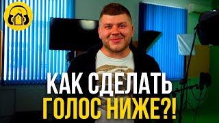 КАК СДЕЛАТЬ ГОЛОС НИЖЕ // ДЕЛАЕМ ГЛУБОКИЙ ГОЛОС