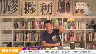 化武刻意攻擊清真寺 林鄭縱容黑警自食其果 - 21/10/19 「三不館」2/2