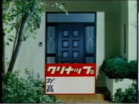 懐かしいCM 昭和56年 1981年 - YouTube