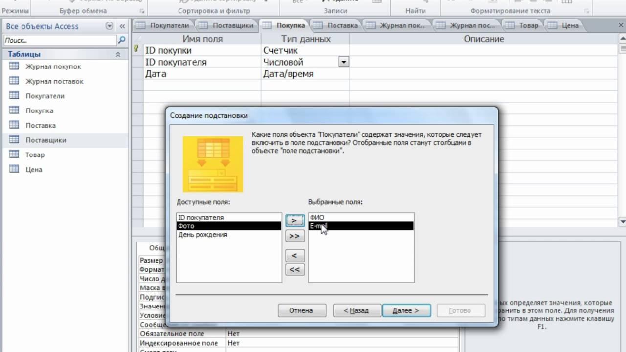 Как сделать вычисляемое поле в таблице access фото 944
