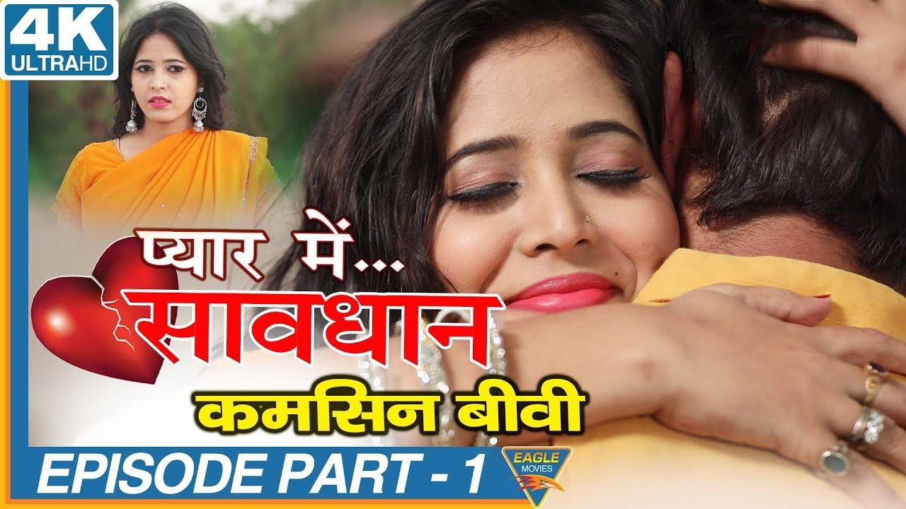 Download Kamsin Biwi Episode 01 || Pyar Mein Savdhan Hindi Web Series || Eagle Web Series