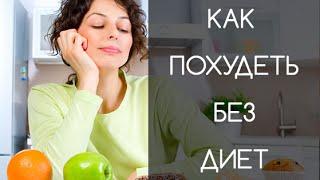 Как похудеть без диет. ТОП-10 правил. 100% результат