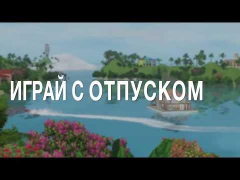 Lets Play The Sims 3 Райские острова