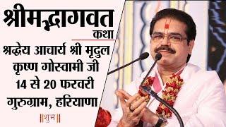 Shrimad Bhagwat Katha By PP. Mridul Krishna Goswami Ji - 18 February | Gurugram | Day 5