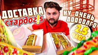 Самая позорная доставка / Кто виноват: Яндекс Еда или Стардогс? / Обзор хот-догов Stardogs
