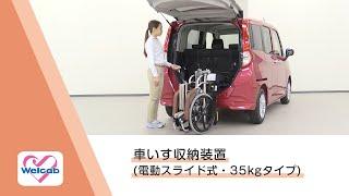 【ウェルキャブ】車いす収納装置(電動スライド式・35kgタイプ)