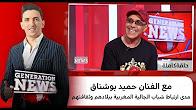 مدى ارتباط شباب الجالية المغربية ببلادهم وثقافتهم