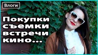 "VLOG 🎥 МОИ ВЫХОДНЫЕ | Съемки с MrsLolipopsIdeas, Dior, Michael Kors, фильм ""Стажер"" 💜 LilyBoiko"