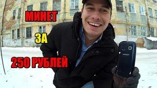 Златоустовский МИНЕТ ЗА 250 РУБЛЕЙ !!!!