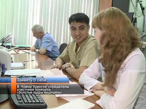 В Новом Уренгое определены участники конкурса «Золотые кадры медицины».