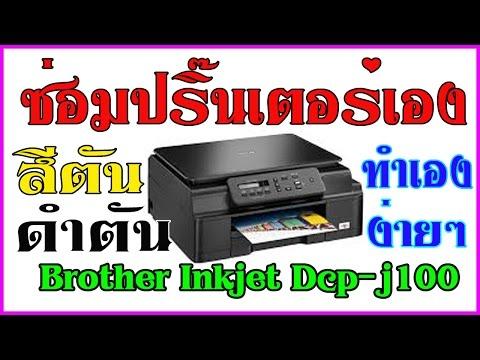 วิธีล้างหัวพิมพ์ปริ๊นเตอร์ BROTHER DCP-J100 และรุ่นอื่นๆ