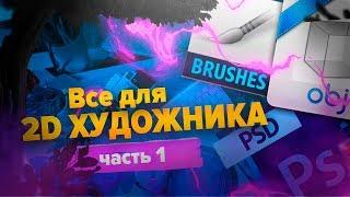 ВСЕ ДЛЯ 2D ХУДОЖНИКА - PSD / Кисти / Фото