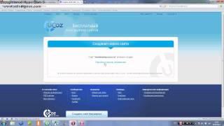 Как создать свой сайт на uCoz.ru