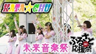 日比谷公園で行われた「ふるさと応援祭〜未来音楽祭」より KATA☆CHUのス...