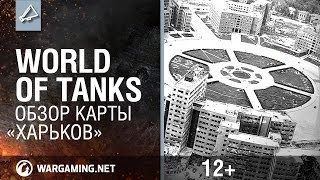 World of Tanks: Карта