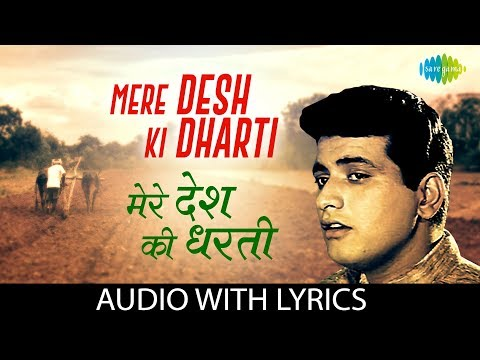 Mere Desh Ki Dharti with lyrics | मेरे देश की धरती | Mahendra Kapoor | Upkar