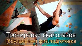 Тренировки скалолазов (боулдеринг) - общая физическая подготовка