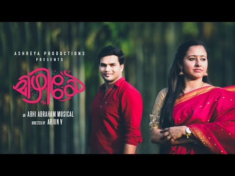 Mizhiye - Music Video 2019 - Thaane Nenjil