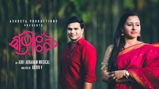 Mizhiye 2019 - Thaane Nenjil.mp3