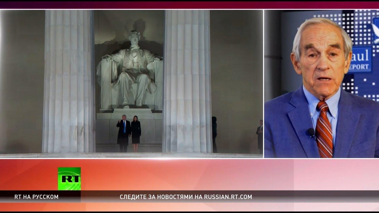 Экс-конгрессмен США: Америку ожидает внезапный коллапс