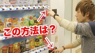 自販機のジュースを無料で買える方法が本当だった!? thumbnail