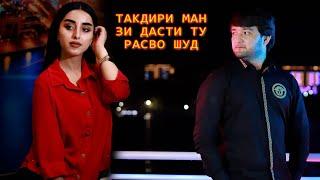 Шахриёр Давлатов - Тагдири ман зи дасти ту