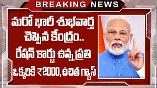 Rs 1.70 Lakh Crore Relief Package Full Details In Telugu | PM Modi Latest Welfare Scheme Details