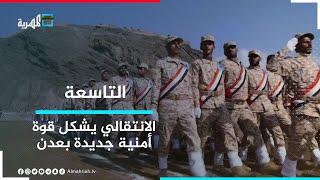 منقلباً على اتفاق الرياض.. الانتقالي يشكل قوة أمنية جديدة في عدن | التاسعة
