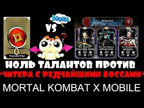НОЛЬ ТАЛАНТОВ ПРОТИВ ЧИТЕРА С РЕДЧАЙШИМИ БОССАМИ! | Mortal Kombat X mobile thumbnail