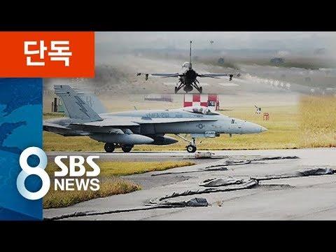 """[단독] 은밀히 한반도 상공에 """"군사옵션 연습"""" / SBS"""