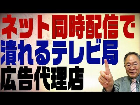 第261回 NHKネット配信要請は民放が潰れる未来へのフリだった?