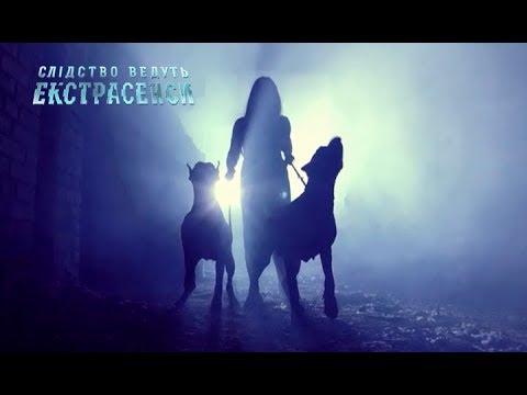 Тайна трех сестер – Следствие ведут экстрасенсы 2019. Выпуск 15 от 24.02.2019