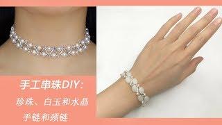 手工制作DIY:珍珠、玉石和水晶串珠手链和颈链——三角形元素颈链和手链