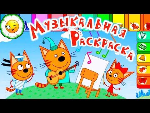 Три Кота Музыкальная...