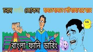 Bangla funny jokes| latest  bangla dubbing cartoon jokes video 2018.