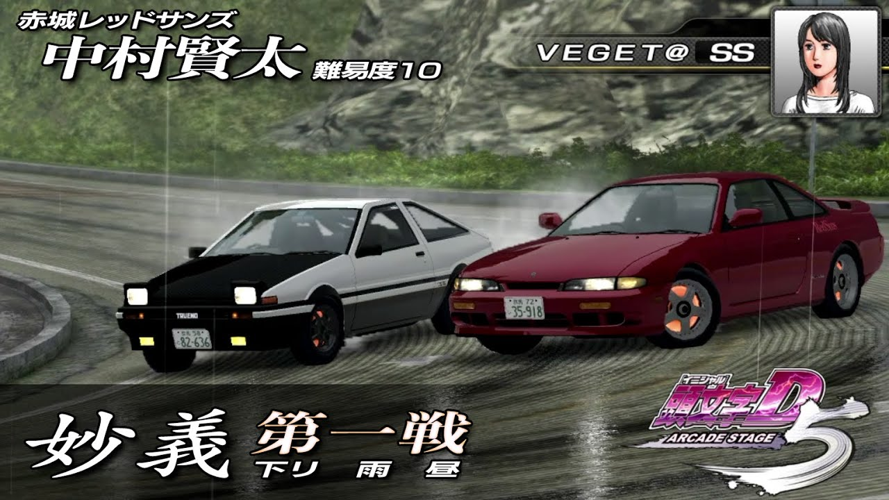 【Initial D Arcade Stage 5】The Rainy Downhill vs Kenta (Max Difficulty) T300 Ferrari Wheel Cam