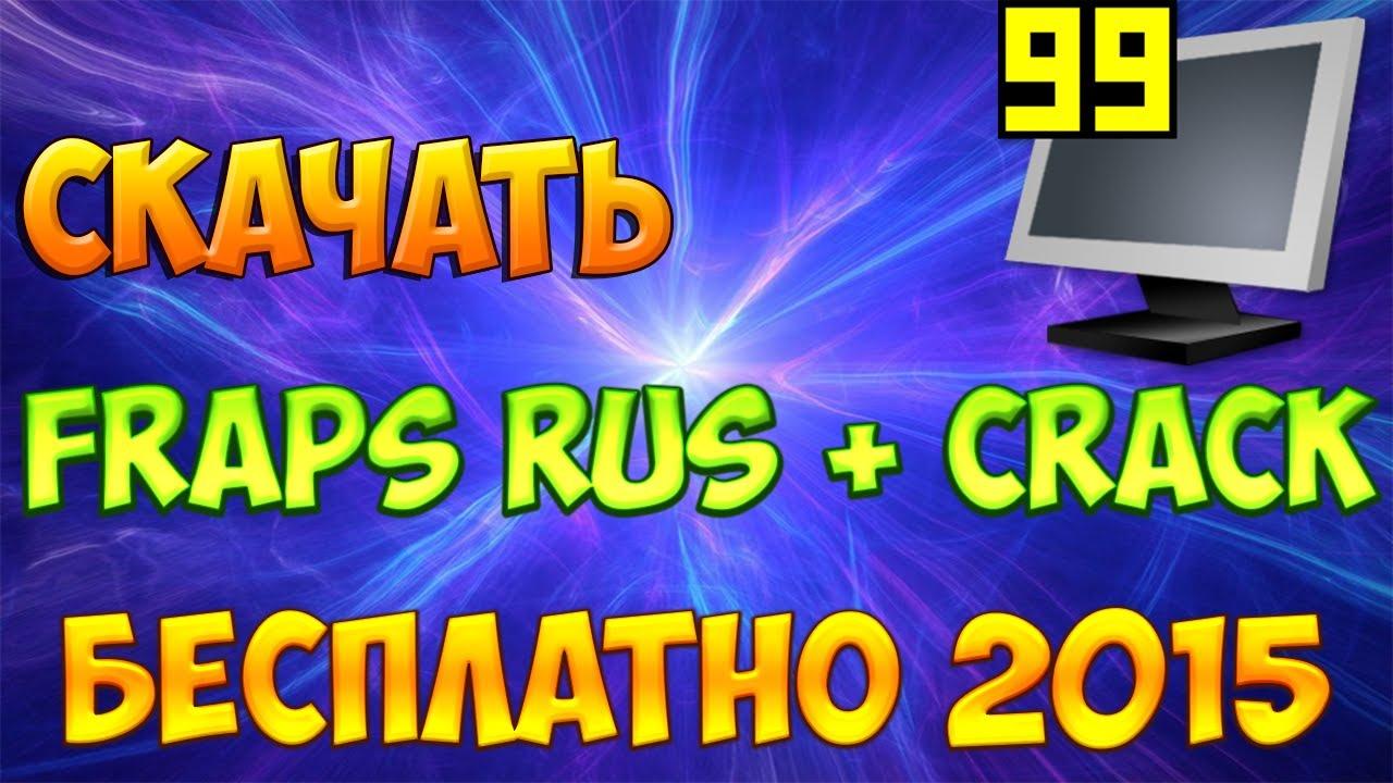 Крякнутую программу fraps на русском