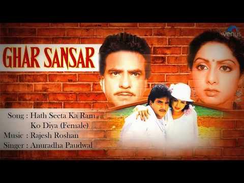 Ghar Sansar   Hath Seeta Ka Ram Ko Diya   Female Full Audio Song   Sridevi, Jeetendra  via torchbrow