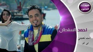 احمد السلطان - انت اتحبني (فيديو كليب) | 2015