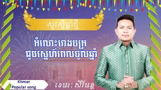 កំលោះរោងចក្រជួបស្នេហ៍ពេលចូលឆ្នាំ ខេមរៈ សិរីមន្ត new song, khmer song