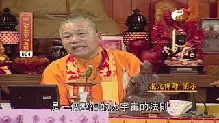 【唯心聖教安心真經 4】| WXTV唯心電視台