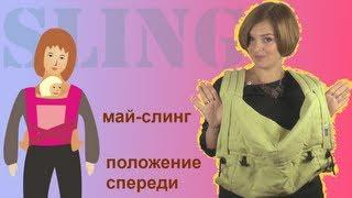 Май слинг инструкция - положение спереди - Слингопарк(Не стесняйтесь задавать ваши вопросы shop@slingopark.com.ua Всегда рады видеть вас в нашем магазине http://slingopark.ua/ YOUTUBE:..., 2013-04-28T09:17:36.000Z)