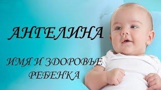 Ангелина. Имя и здоровье ребенка. Имена для девочек